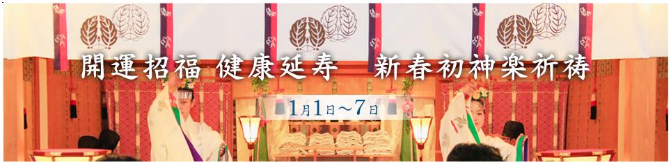 開運招福 健康延寿 新春初神楽祈祷