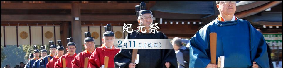 紀元祭 2月11日(水・祝)