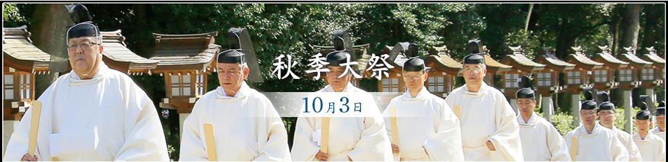 秋季大祭 10月3日