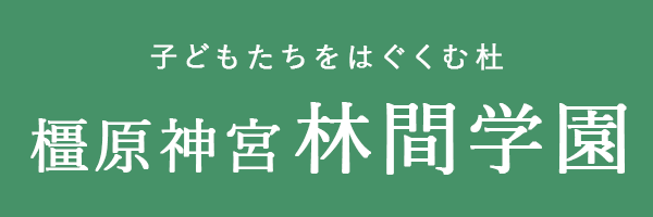 橿原神宮の林間学園