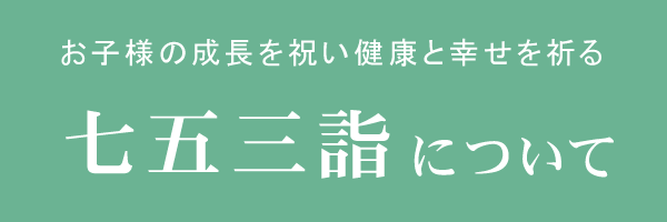 橿原神宮の七五三
