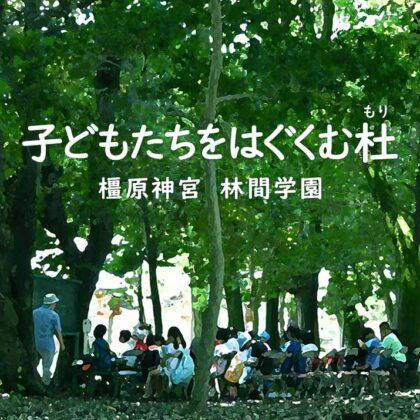 橿原神宮 林間学園 について