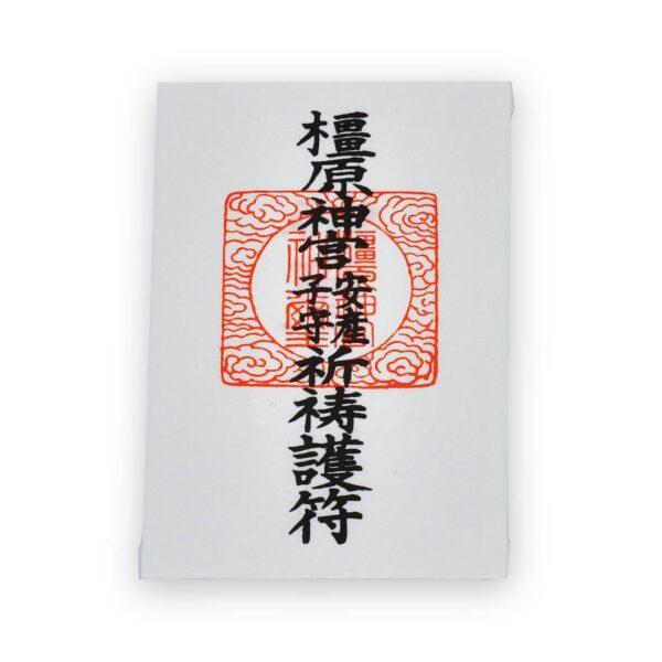橿原神宮 授与品 安産護符