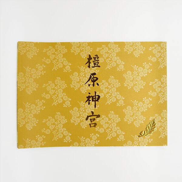 橿原神宮 授与品 記念写真帳
