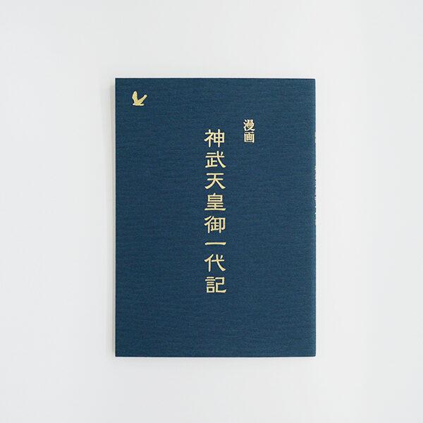 橿原神宮 授与品 漫画 神武天皇御一代記