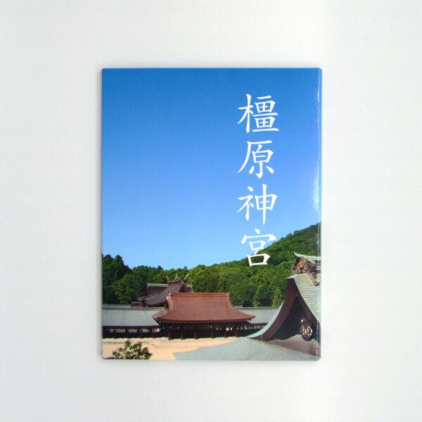 橿原神宮 授与品 絵葉書(10枚入)
